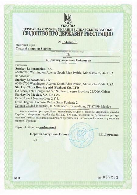 Cвідоцтво про державну реєстрацію № 13428/2013 Слухові апарати Starkey