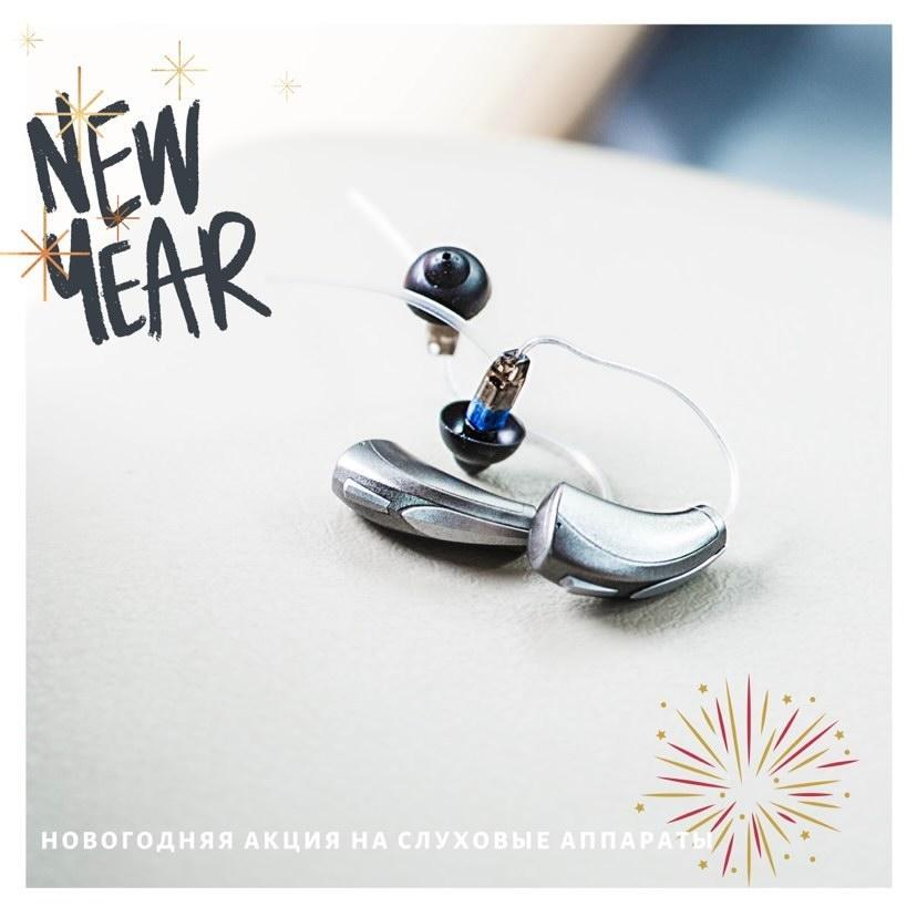 новогодняя пкция на слуховые аппараты 2020 фото