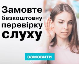 закажите басплатную проверку слуха