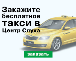 Закажите бесплатное такси в Центр Слуха