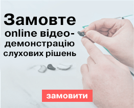 Закажите online видео- демонстрацию слуховых решений